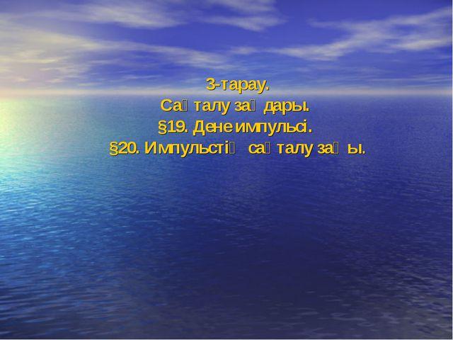 3-тарау. Сақталу заңдары. §19. Дене импульсі. §20. Импульстің сақталу заңы.