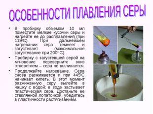 В пробирку объемом 10 мл поместите мелкие кусочки серы и нагрейте ее до распл