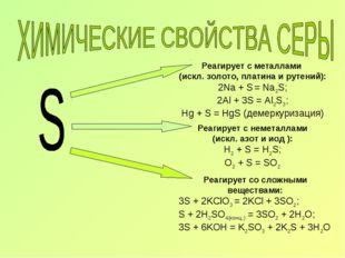 Реагирует с металлами (искл. золото, платина и рутений): 2Na + S = Na2S; 2Al
