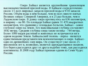 Озеро Байкал является крупнейшим хранилищем высококачественной пресной воды.