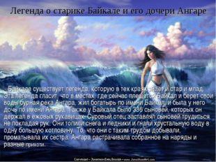 Легенда о старике Байкале и его дочери Ангаре В мире есть много озер — больши