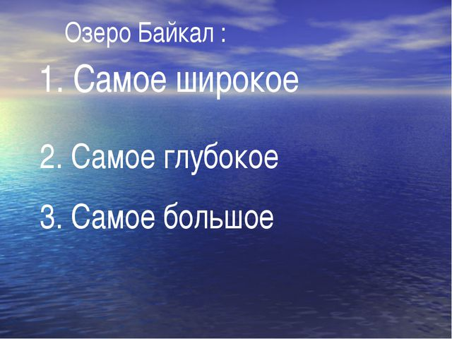 Озеро Байкал : 1. Самое широкое 2. Самое глубокое 3. Самое большое