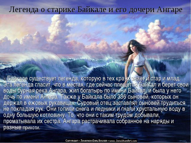Легенда о старике Байкале и его дочери Ангаре В мире есть много озер — больши...