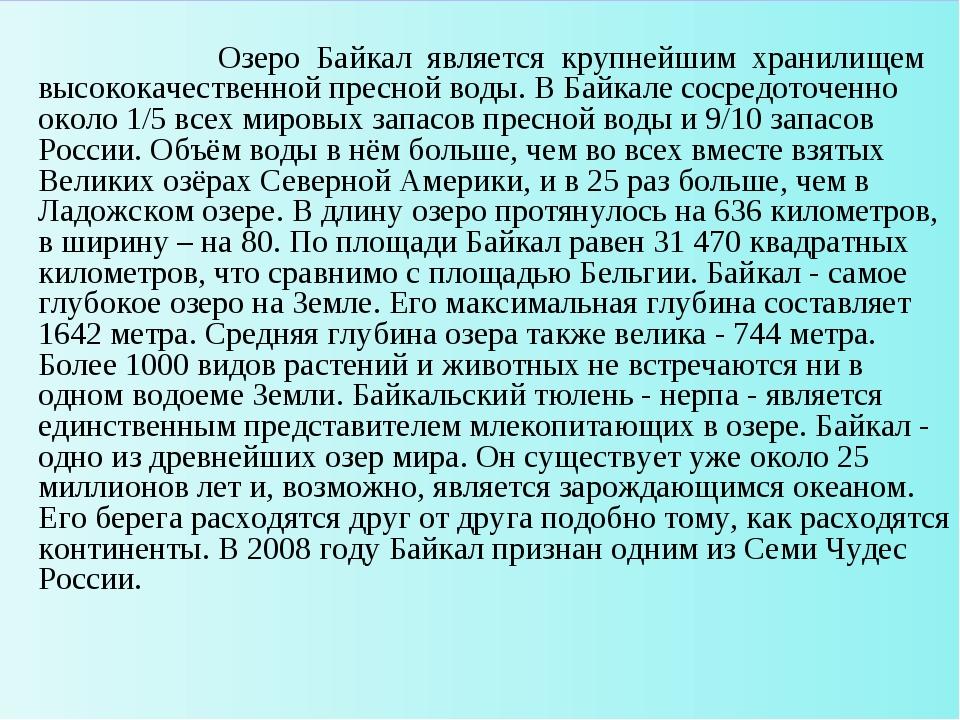 Озеро Байкал является крупнейшим хранилищем высококачественной пресной воды....