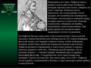 Вернувшись на Самос, Пифагор нашел родину в руках диктатора Поликрата, которы