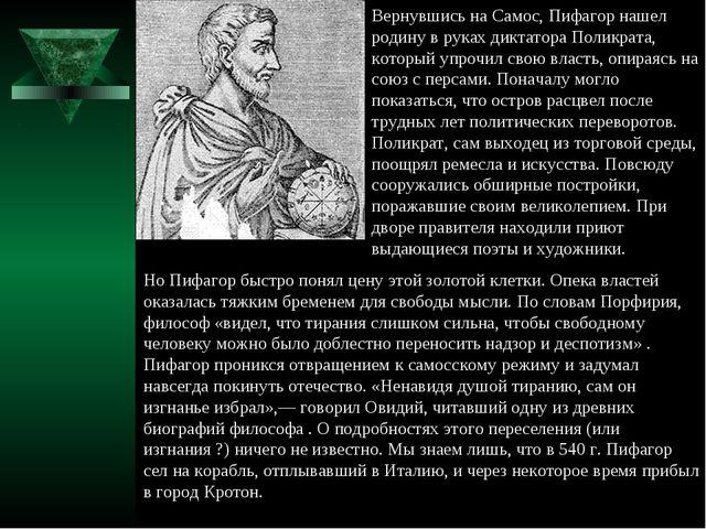 Вернувшись на Самос, Пифагор нашел родину в руках диктатора Поликрата, которы...