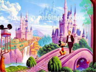 День волшебных сказок