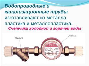 Водопроводные и канализационные трубы изготавливают из металла, пластика и ме
