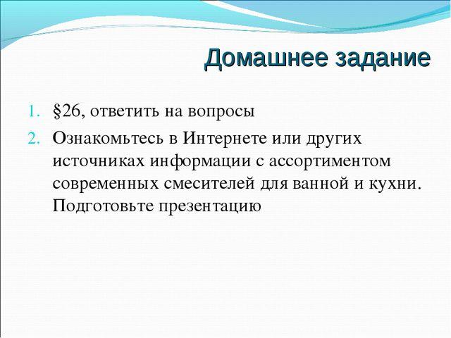 Домашнее задание §26, ответить на вопросы Ознакомьтесь в Интернете или других...