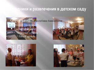 Праздники и развлечения в детском саду День республики Башкортостан