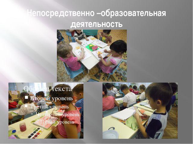 Непосредственно –образовательная деятельность