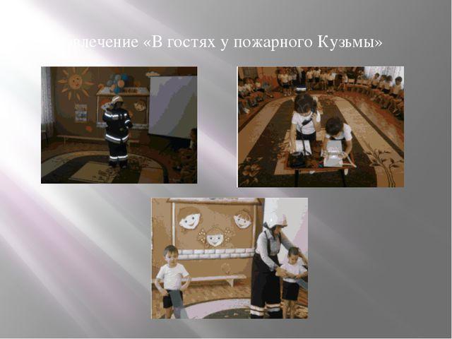 Развлечение «В гостях у пожарного Кузьмы»