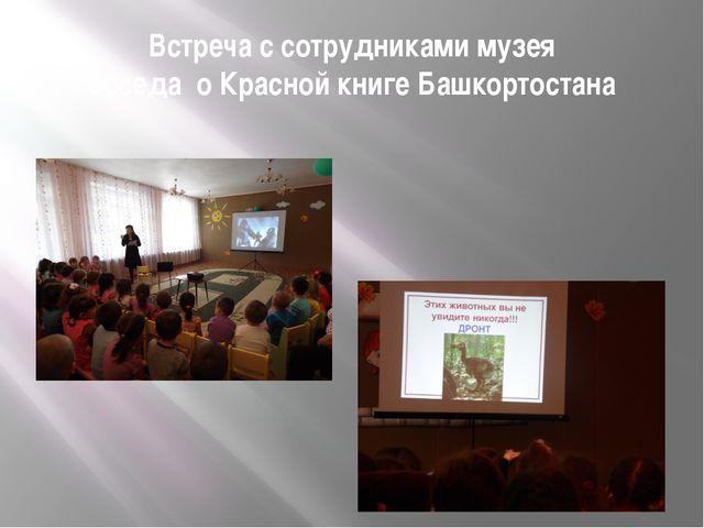 Встреча с сотрудниками музея беседа о Красной книге Башкортостана