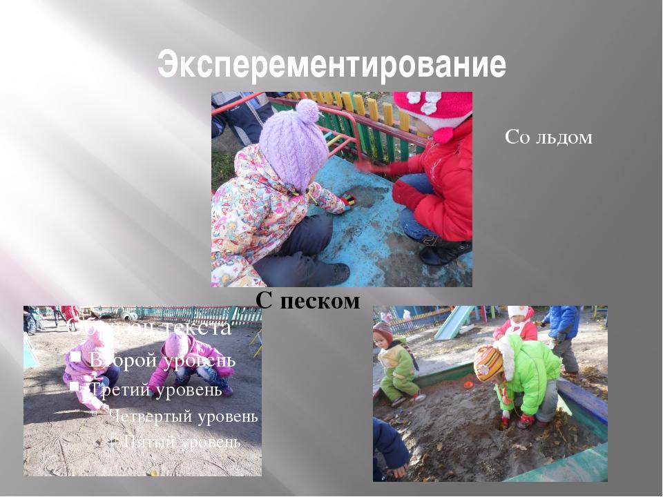 Эксперементирование Со льдом С песком