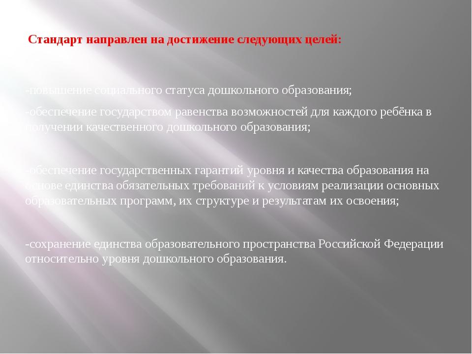 Стандарт направлен на достижение следующих целей: -повышение социального ста...