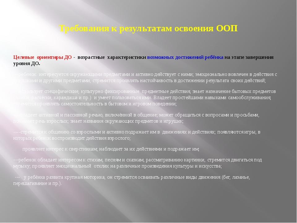 Требования к результатам освоения ООП Целевые ориентиры ДО - возрастные хара...