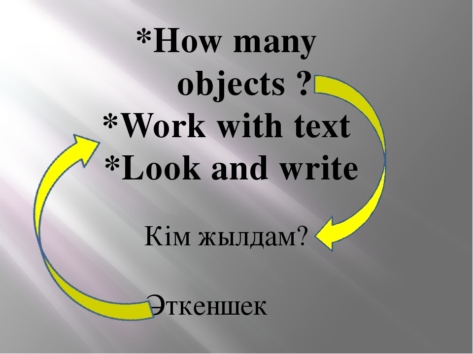 *How many objects ? *Work with text *Look and write Кім жылдам? Әткеншек