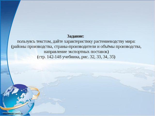 Задание: пользуясь текстом, дайте характеристику растениеводству мира: (район...