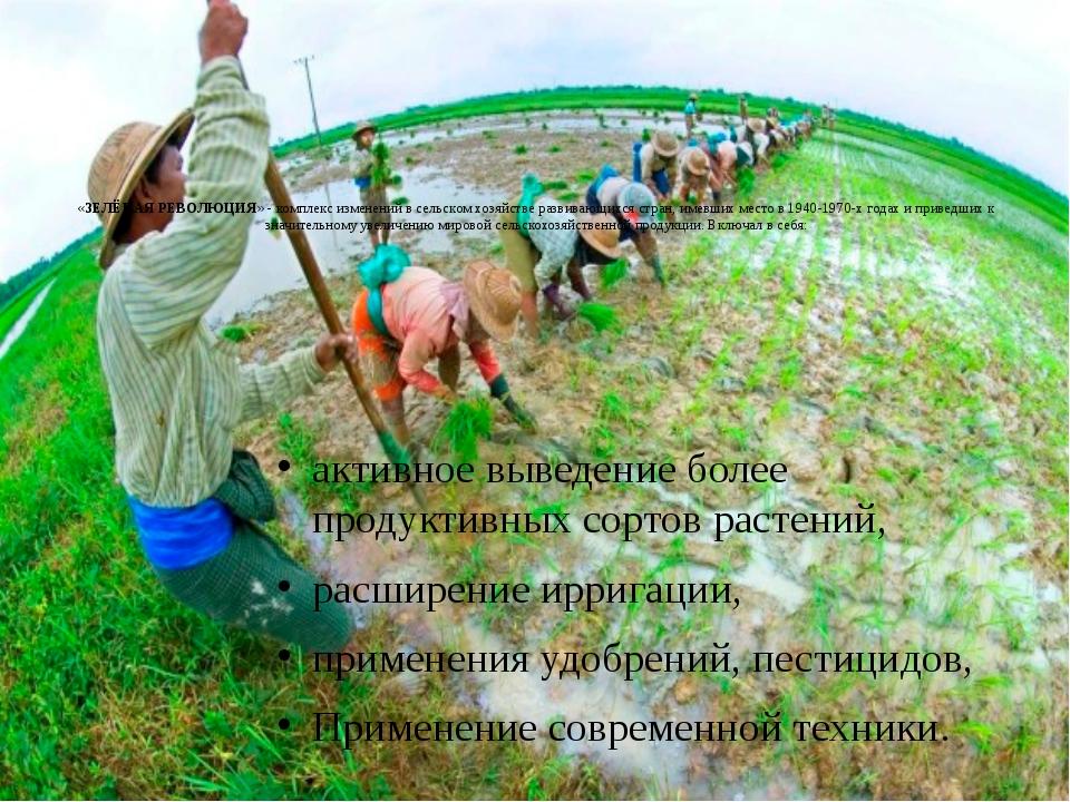 «ЗЕЛЁНАЯ РЕВОЛЮЦИЯ» - комплекс изменений в сельском хозяйстве развивающихся с...