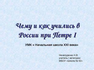 Чему и как учились в России при Петре I Нечепуренко Н.В учитель I категории М