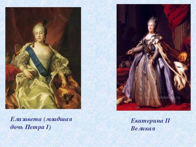 Екатерина II Великая Елизавета (младшая дочь Петра I)