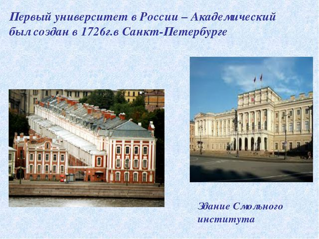 Первый университет в России – Академический был создан в 1726г.в Санкт-Петерб...