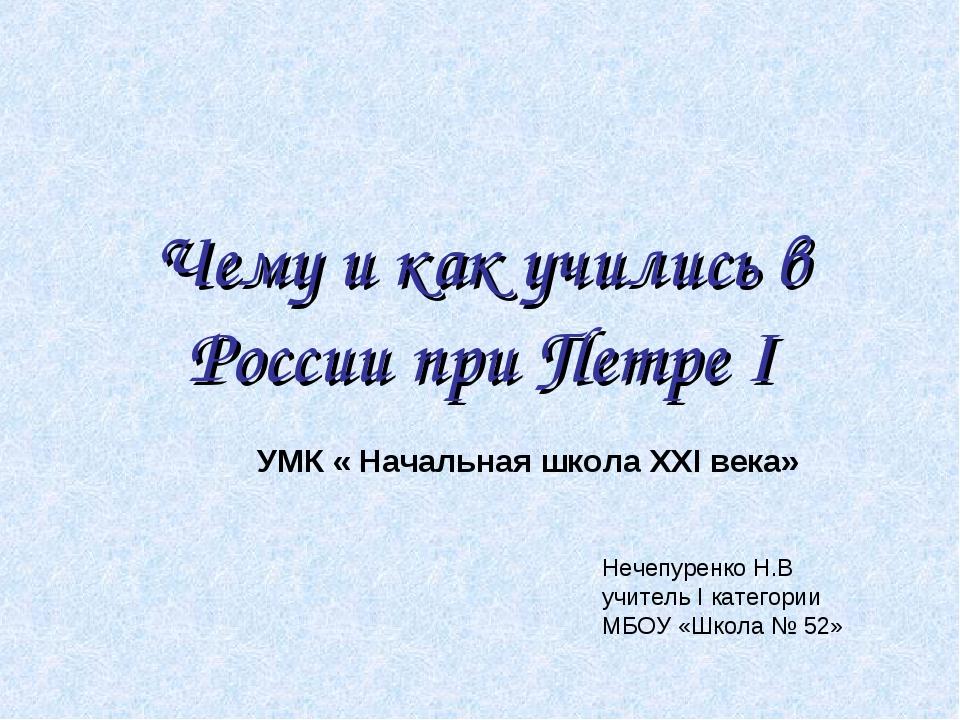 Чему и как учились в России при Петре I Нечепуренко Н.В учитель I категории М...