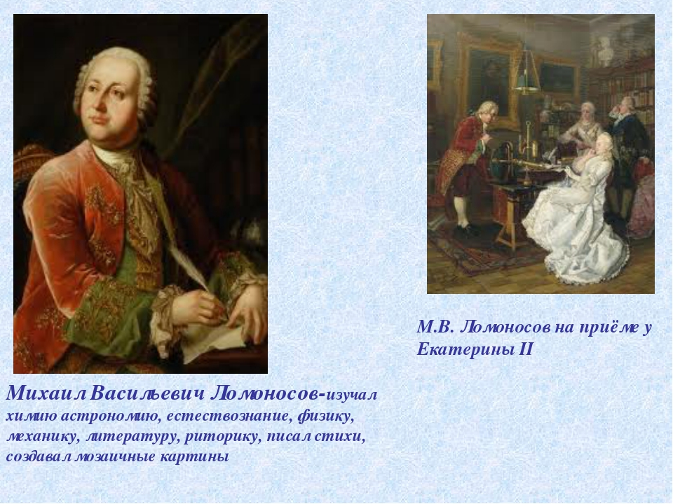 Михаил Васильевич Ломоносов-изучал химию астрономию, естествознание, физику,...