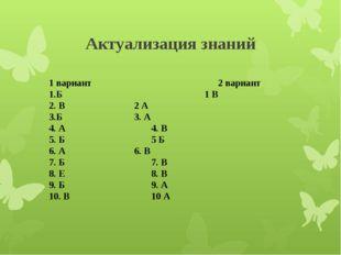 Актуализация знаний 1 вариант 2 вариант 1.Б 1 В 2. В2 А 3.Б 3. А 4