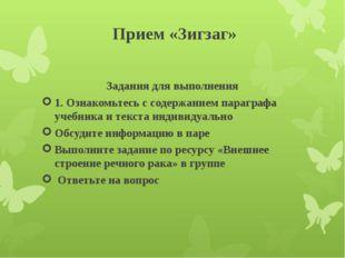 Прием «Зигзаг» Задания для выполнения 1. Ознакомьтесь с содержанием параграф
