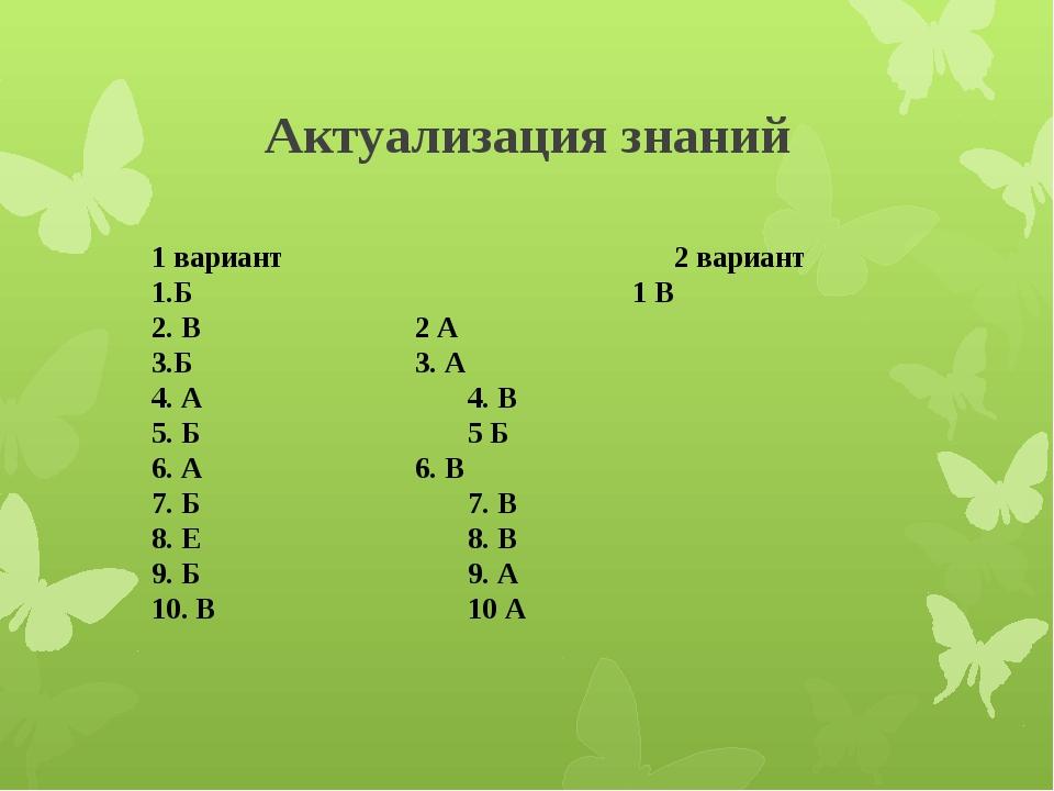 Актуализация знаний 1 вариант 2 вариант 1.Б 1 В 2. В2 А 3.Б 3. А 4...