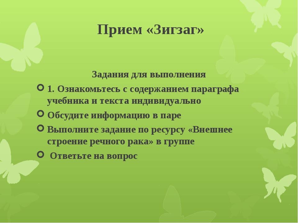 Прием «Зигзаг» Задания для выполнения 1. Ознакомьтесь с содержанием параграф...