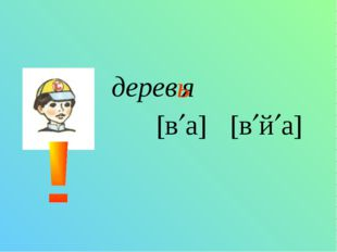 дерев ва вйа я ь