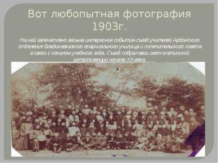 Вот любопытная фотография 1903г. На ней запечатлено весьма интересное событие