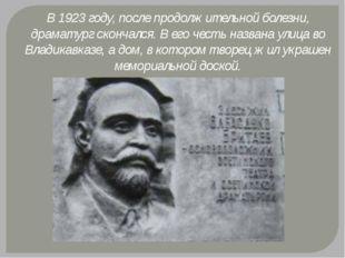 В 1923 году, после продолжительной болезни, драматург скончался. В его честь