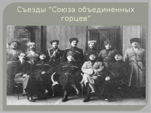 """Съезды """"Союза объединенных горцев"""""""