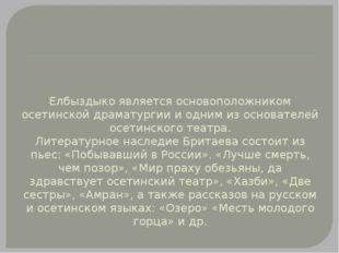 Елбыздыко является основоположником осетинской драматургии и одним из основат