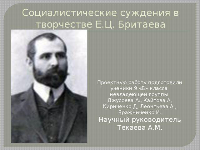 Социалистические суждения в творчестве Е.Ц. Бритаева Проектную работу подгото...