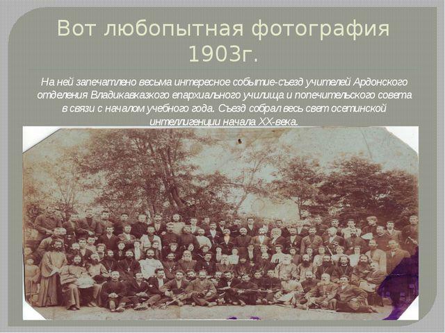 Вот любопытная фотография 1903г. На ней запечатлено весьма интересное событие...