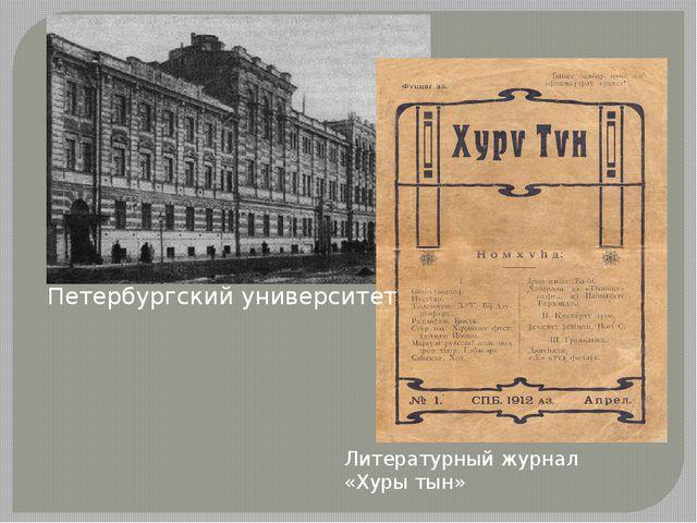 Петербургский университет Литературный журнал «Хуры тын»