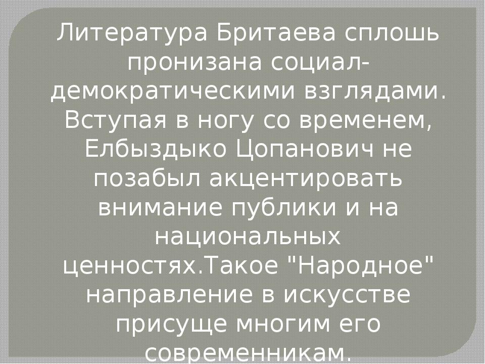 Литература Бритаева сплошь пронизана социал-демократическими взглядами. Вступ...