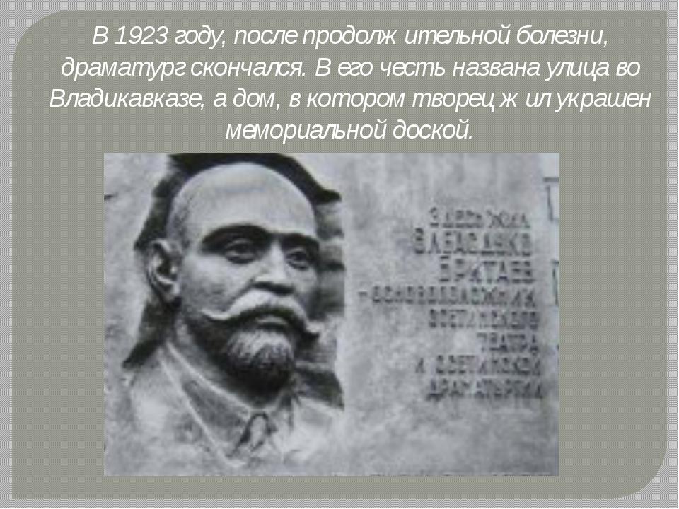 В 1923 году, после продолжительной болезни, драматург скончался. В его честь...