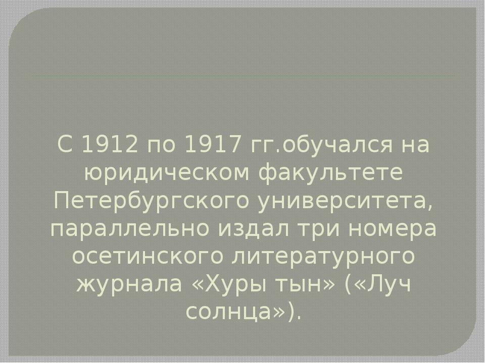 С 1912 по 1917 гг.обучался на юридическом факультете Петербургского университ...