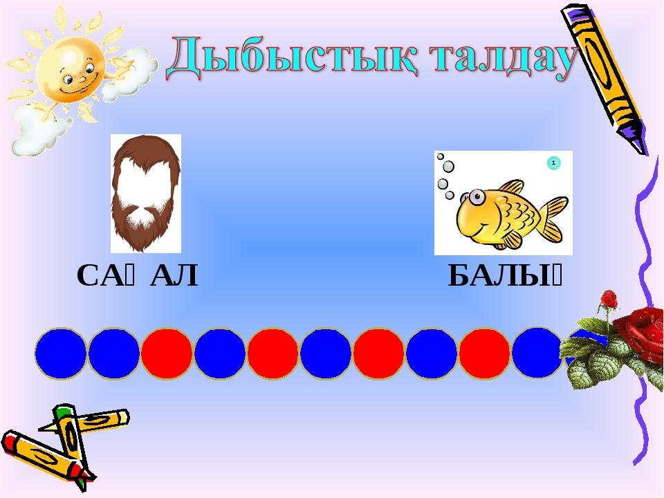 САҚАЛ БАЛЫҚ