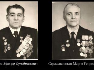 Шапиев Эфенди Сулейманович Стржалковская Мария Генриховна