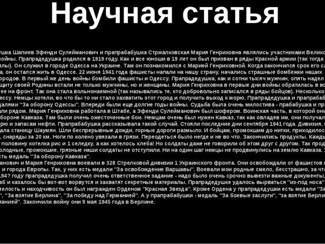 Научная статья Мои прапрадедушка Шапиев Эфенди Сулейманович и прапрабабушка С...