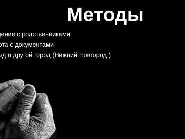 Методы Общение с родственниками Работа с документами Выезд в другой город (Н...