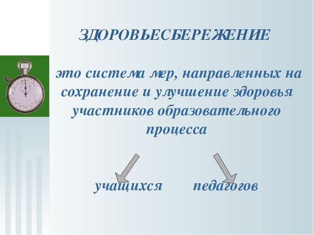 ЗДОРОВЬЕСБЕРЕЖЕНИЕ это система мер, направленных на сохранение и улучшение зд...