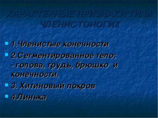 ХАРАКТЕРНЫЕ ПРИЗНАКИ ТИПА ЧЛЕНИСТОНОГИХ 1.Членистые конечности 2.Сегментирова