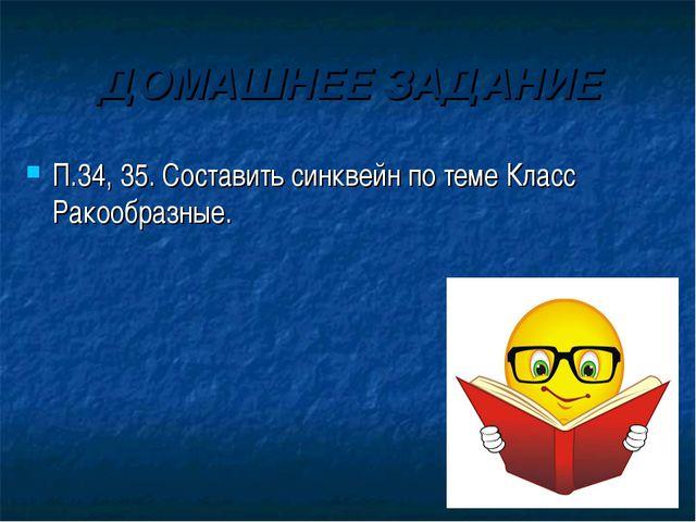 ДОМАШНЕЕ ЗАДАНИЕ П.34, 35. Составить синквейн по теме Класс Ракообразные.